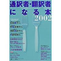通訳者・翻訳者になる本―プロになる完全ナビゲーション・ガイド (2002) (イカロスMOOK)