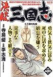 決定版三国志 6(三顧の礼編) (MFコミックス)