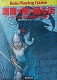 悪魔が闇に踊る街―ソード・ワールドRPG完全版シナリオ集〈2〉 (富士見文庫―富士見ドラゴンブック)