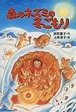 森のネズミの冬ごもり (ポプラ社のなかよし童話)