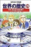 世界の歴史 (20)  未来へ踏み出す世界の国々 : アメリカの苦悩とソ連の崩壊  集英社版・学習漫画