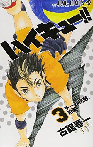 ハイキュー!! 3 (ジャンプコミックス)の詳細を見る