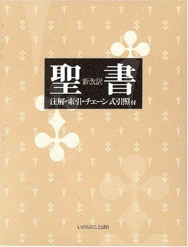 聖書 新改訳—注解・索引・チェーン式引照付