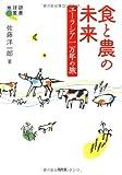 食と農の未来―ユーラシア一万年の旅 (地球研叢書)