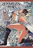 ストラヴァガンツァ-異彩の姫- 1巻 (ビームコミックス)