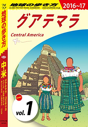 地球の歩き方 B20 中米 2016-2017 【分冊】 1 グアテマラ
