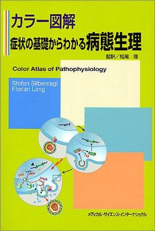 カラー図解 症状の基礎からわかる病態生理の詳細を見る