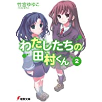 わたしたちの田村くん2 (電撃文庫)