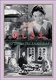 新しき土 [DVD]