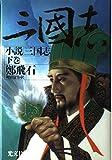小説 三国志〈下巻〉