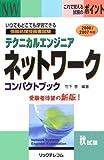 テクニカルエンジニア ネットワーク コンパクトブック〈2006/2007年版〉 (情報処理技術者試験)