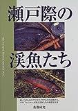 瀬戸際の渓魚(さかな)たち 画像