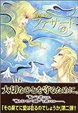 ファサード (13) (ウィングス・コミックス)