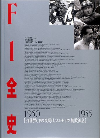 F1全史 1950‐1955―F1世界GPの夜明け/メルセデス無敗神話