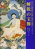チベット仏教成就者たちの聖典『道次第・解脱荘厳』解脱の宝飾