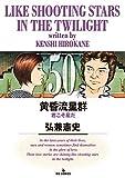 黄昏流星群(50) (ビッグコミックス)