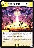 デュエルマスターズ新3弾/DMRP-03/14/R/オヴィデンス・メーザー