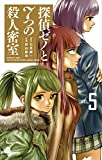 探偵ゼノと7つの殺人密室 (5) (少年サンデーコミックス)