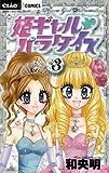 姫ギャルパラダイス 3 (ちゃおフラワーコミックス)