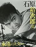 没後30年 永遠のスター 石原裕次郎 (週刊朝日ムック)