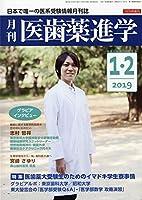 医歯薬進学 2019年 02 月号 [雑誌]