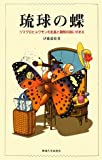 琉球の蝶—ツマグロヒョウモンの北進と擬態の謎にせまる