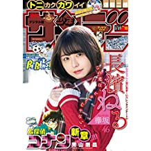 週刊少年サンデー 2019年11号(2019年2月13日発売) [雑誌]
