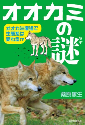 オオカミの謎: オオカミ復活で、生態系は変わる!?の詳細を見る