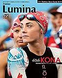 Triathlon Lumina(トライアスロン ルミナ) 2019年4月号 (2019-03-09) [雑誌]