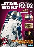 スター・ウォーズ R2-D2   56号 [分冊百科] (パーツ付)
