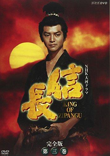 NHK大河ドラマ 信長 完全版 第三巻 [DVD]