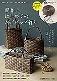 大人のおしゃれ手帖特別編集 簡単! はじめてのかごバッグ作り (TJMOOK)