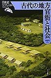 古代の地方官衙と社会 (日本史リブレット)