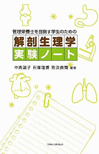 管理栄養士を目指す学生のための解剖生理学実験ノート