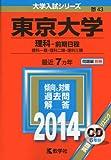 東京大学(理科-前期日程) (2014年版 大学入試シリーズ)