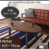 オーバルデザイン 天板リバーシブル こたつテーブル 【Paleta】パレタ 楕円形(105×75) ブラウン×ホワイト