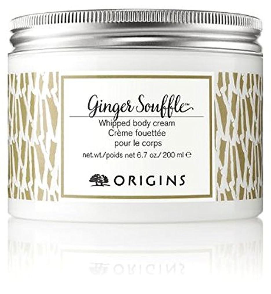 足音分割カウントOrigins Ginger Souffl? Whipped body cream - 起源ジンジャースフレホイップボディクリーム (Origins) [並行輸入品]