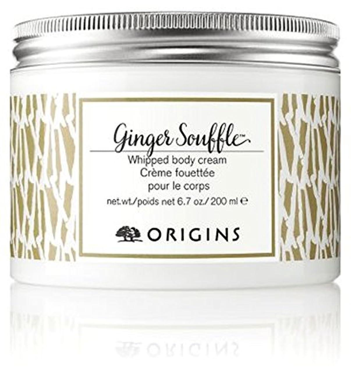 ツール神のステレオタイプ起源ジンジャースフレホイップボディクリーム (Origins) (x2) - Origins Ginger Souffl? Whipped body cream (Pack of 2) [並行輸入品]