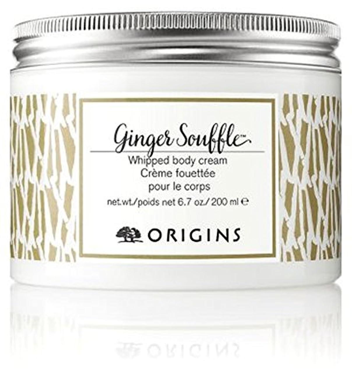 音節法律富起源ジンジャースフレホイップボディクリーム (Origins) (x2) - Origins Ginger Souffl? Whipped body cream (Pack of 2) [並行輸入品]