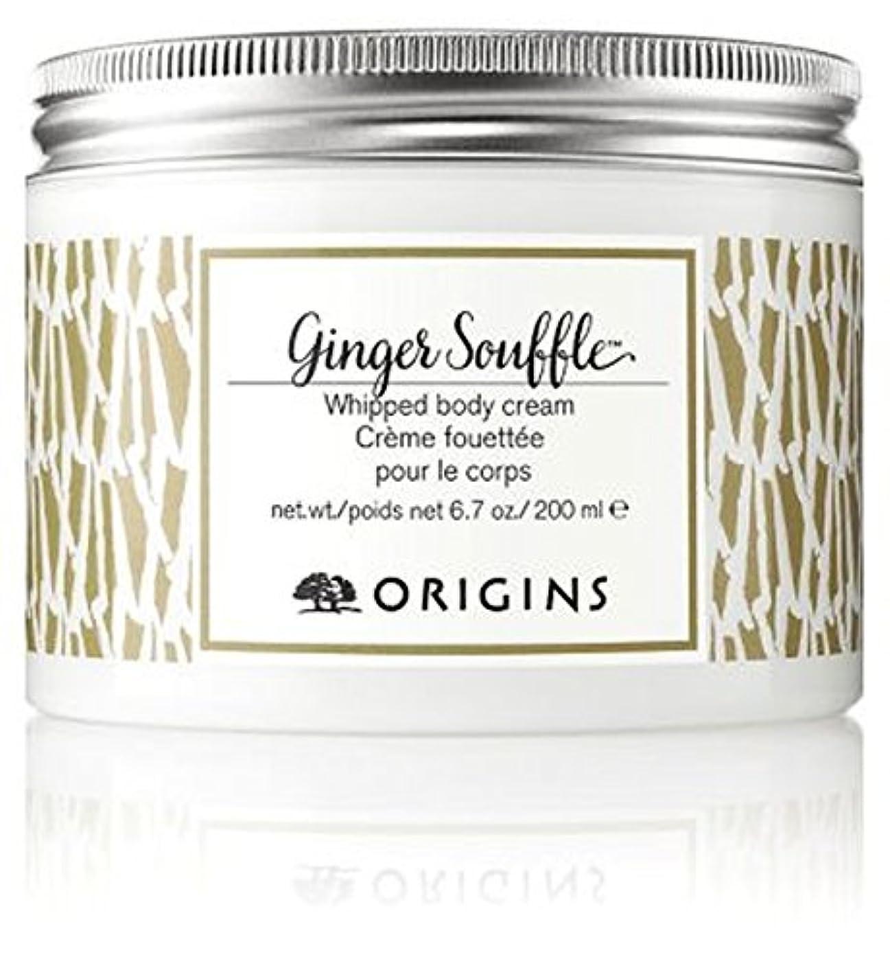 小人学者ようこそ起源ジンジャースフレホイップボディクリーム (Origins) (x2) - Origins Ginger Souffl? Whipped body cream (Pack of 2) [並行輸入品]