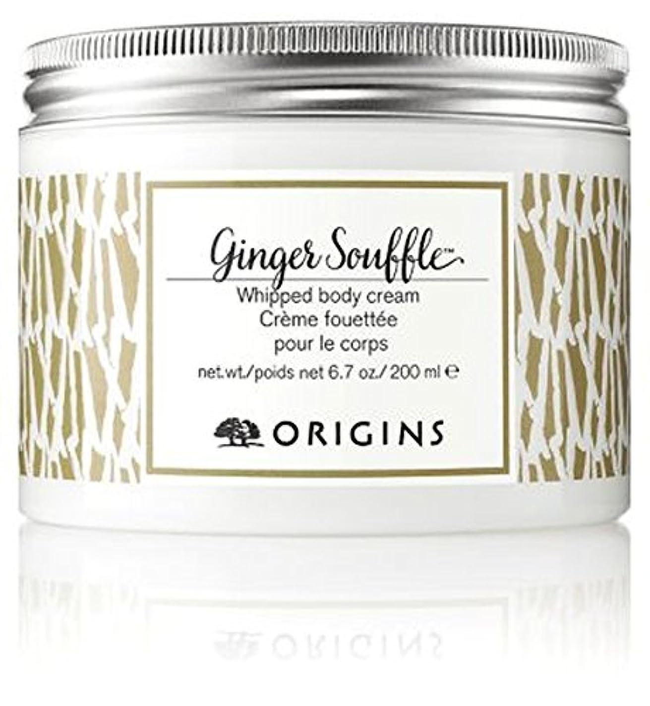 口ひげ推定南方のOrigins Ginger Souffl? Whipped body cream - 起源ジンジャースフレホイップボディクリーム (Origins) [並行輸入品]