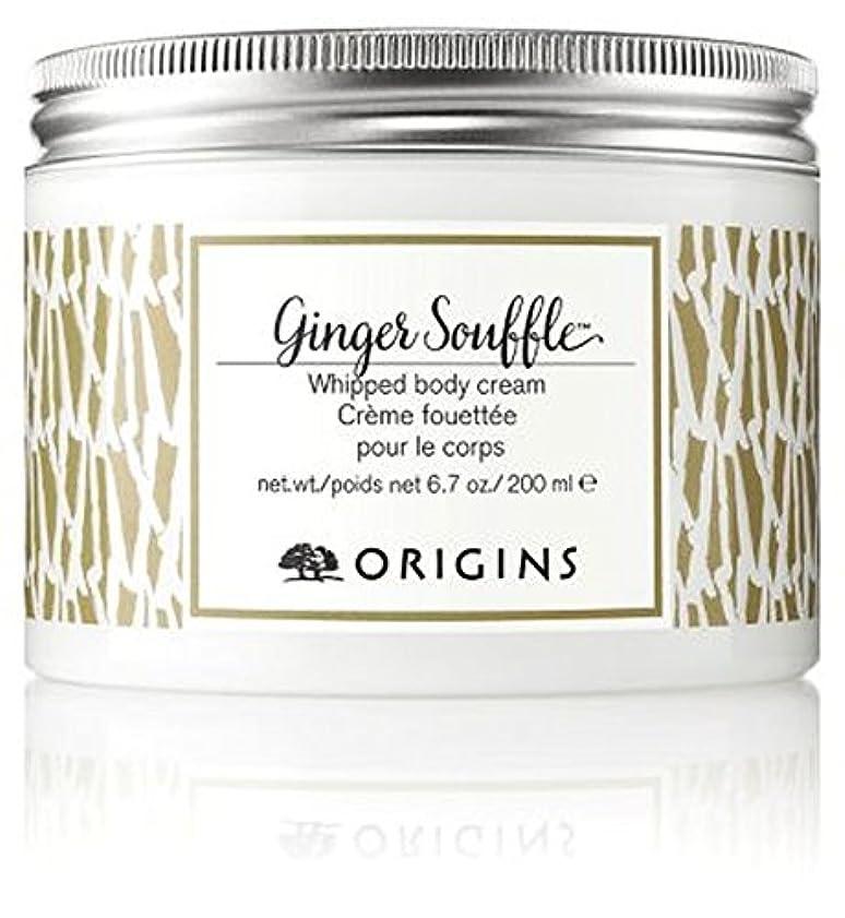 軽耐えられない裏切り者Origins Ginger Souffl? Whipped body cream - 起源ジンジャースフレホイップボディクリーム (Origins) [並行輸入品]