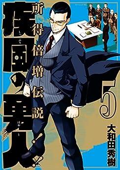 [大和田秀樹]の疾風の勇人(5) (モーニングコミックス)