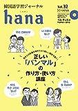 韓国語学習ジャーナルhana Vol. 32 画像