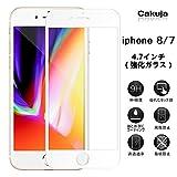 cakuja iPhone 8/7 専用強化ガラスフィルム 4.7インチ 高透過率 3D/5D  極薄 気泡ゼロ (ホワイト)