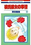 彼氏彼女の事情 11 (花とゆめコミックス)