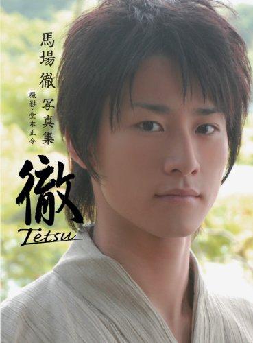 馬場 徹 写真集 徹-Tetsu-の詳細を見る