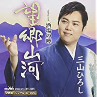 望郷山河/酒場の噂(プレミアム盤)(DVD付)