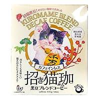招き猫珈 黒豆ブレンド デカフェ (カフェインレスコーヒー) ドリップバッグ5袋入り