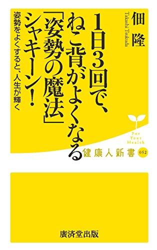 1日3回で、ねこ背がよくなる「姿勢の魔法」シャキーン! (廣済堂健康人新書)の詳細を見る